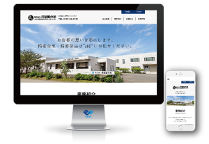 岩手県北上市の㈱阿部製作所様のホームページ制作実績