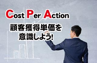 岩手のWEBマーケティングー目標CPA設定(目標設定)ー