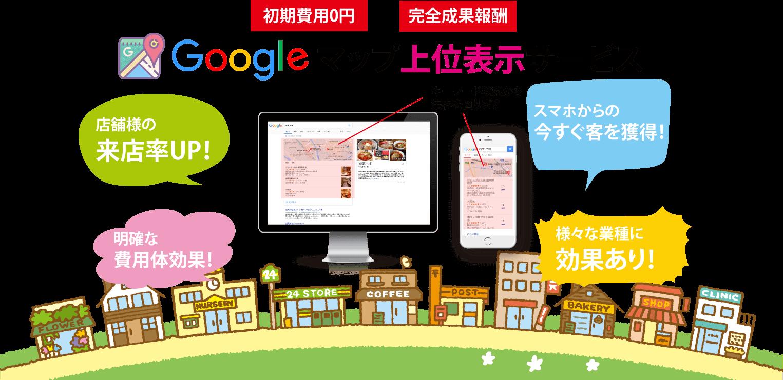 Googleマップ上位表示サービス