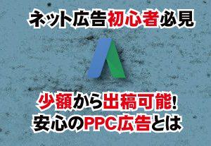 岩手県盛岡市のホームぺージ制作|岩手でもGoogleAdwors、Yahooリスティング等、PPC広告を始めよう