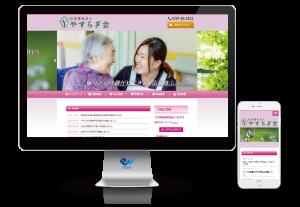 岩手県西和賀町の社会法人やすらぎ会様のホームページ制作実績