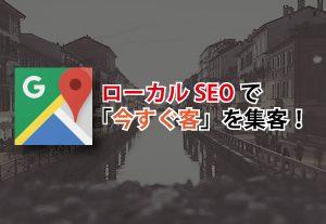 岩手県盛岡市のホームぺージ制作|Googleマップ上位表示対策