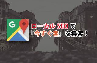 Googleマップ上位表示対策