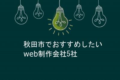 秋田市でおすすめしたいホームぺージ制作会社まとめ