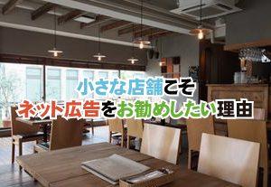 岩手県盛岡市のホームぺージ制作 小さな店舗こそネット広告をおすすめしたい3つの理由