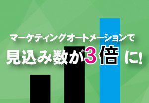 岩手県盛岡市のホームぺージ制作|MAで見込み数が約3倍になりました。