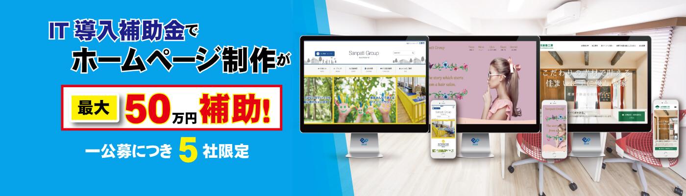 【最大50万円】IT導入補助金×ホームページ制作