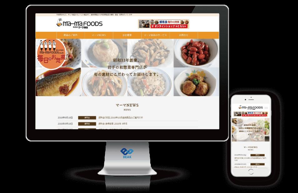 ホームページ制作実績/花巻市/マーマ食品様