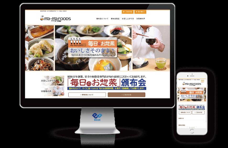 ホームページ制作実績|花巻市|マーマ食品様