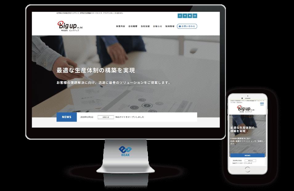 ホームページ制作実績|北上市|株式会社ビッグアップ様