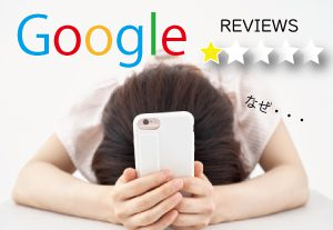 グーグルの口コミ・レビューを改善する方法
