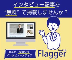 岩手県の代表者インタビューサイトFlagger-フラッガー-