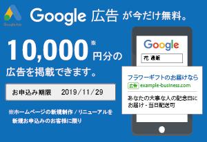 岩手県盛岡市のホームぺージ制作|Google広告プレゼント
