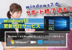 岩手県盛岡市|windows7からwindows10へのアップグレード