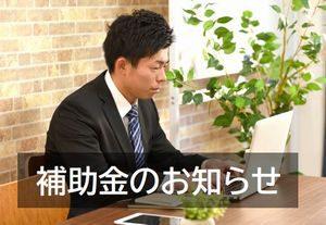 岩手県盛岡市のホームページ制作・作成|ビークプロモーション株式会社|補助金のお知らせ